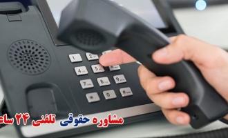 مشاوره حقوقی در اصفهان|مشاوره حقوقی تلفنی اصفهان