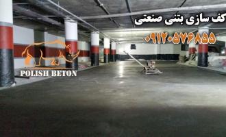کف سازی بتنی صنعتی|کف سازی بتنی سوله و پارکینگ