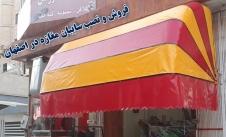 سایبان مغازه در اصفهان|ساخت سایبان اصفهان