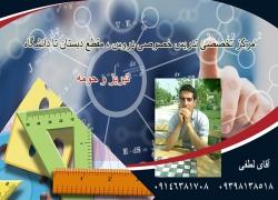 تدریس خصوصی دروس دبیرستان در تبریز |آموزش خصوصی تبریز