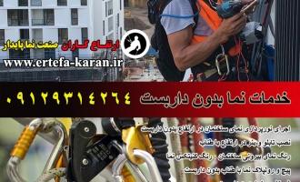 کار در ارتفاع بدون داربست |خدمات نما با طناب