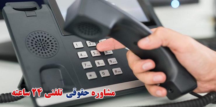 مشاوره حقوقی در اصفهان