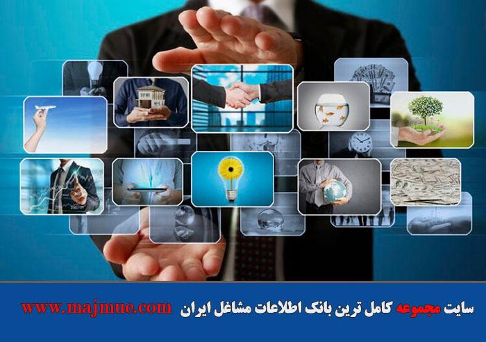 بانک اطلاعات مشاغل مجموعه
