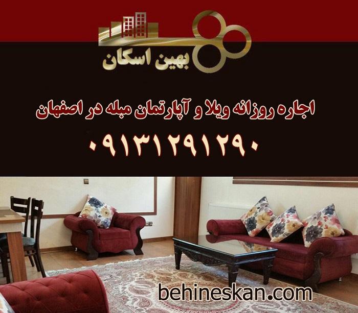 |اجاره موقت آپارتمان مبله لوکس در اصفهان
