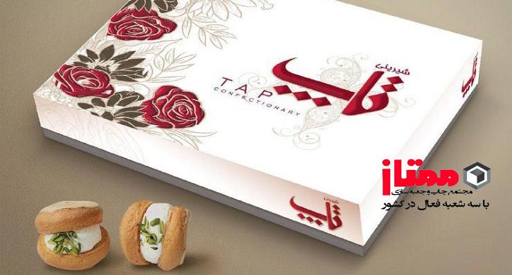جعبه سازی شیرینی در اصفهان