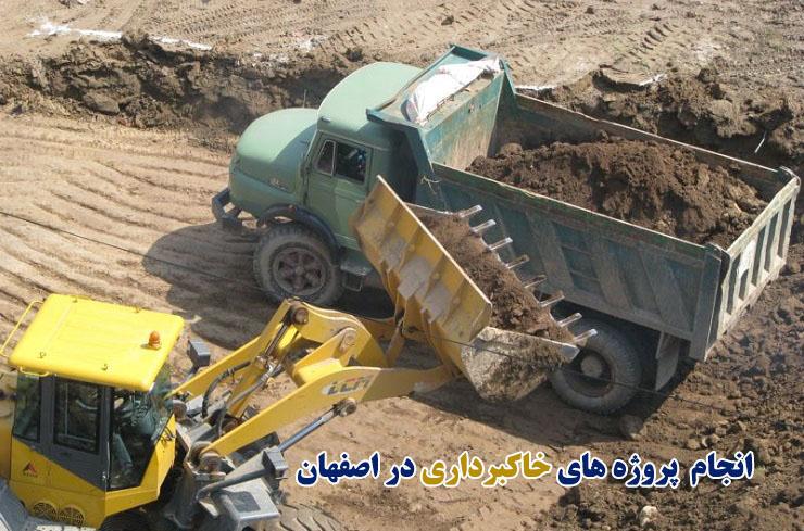 پیمانکار خاکبرداری در اصفهان