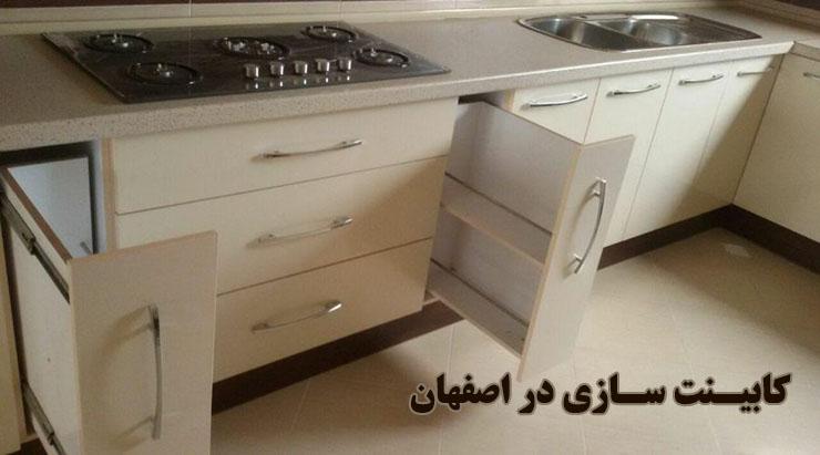 کابینت سازی در اصفهان