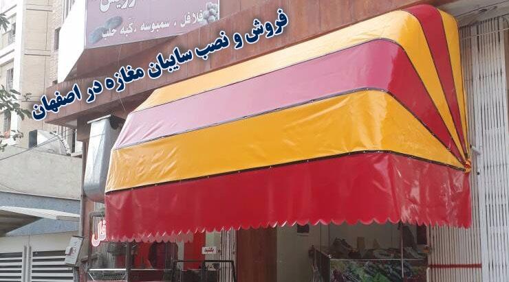 سایبان مغازه در اصفهان